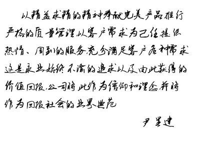 总裁致辞.jpg