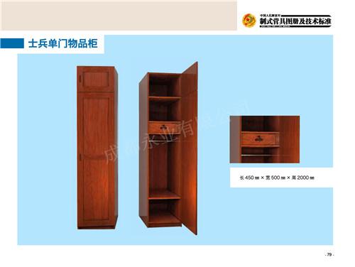 单门物品柜实木.jpg