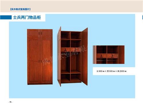 两门物品柜实木.jpg